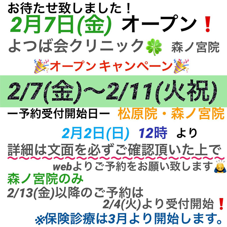 【森ノ宮院】たかはし形成外科・美容外科 2月7日(金)オープン!予約受付は2月2日(日)より開始!