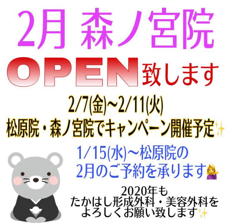 【森ノ宮院】たかはし形成外科・美容外科 2020年2月に分院が「もりのみやキューズモールBASE」に誕生!